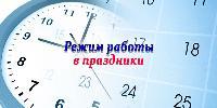РЕЖИМ РАБОТЫ ПОЛИКЛИНИКИ  с 08.03.18 по 11.03.18г.